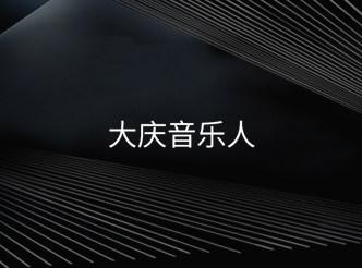 大慶音樂人